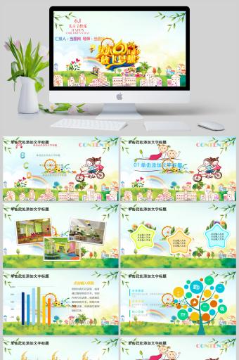 快乐六一儿童节放飞梦想通用PPT亚博体育主页