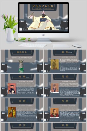 插画风中国历史时间轴课件动态PPT亚博体育主页