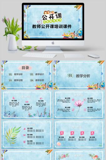 清新水彩手绘教学教育教师公开课培训课件PPT亚博体育主页