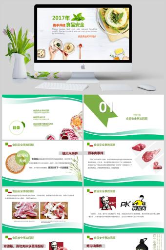携手共建食品安全食品安全知识培训PPT亚博体育主页