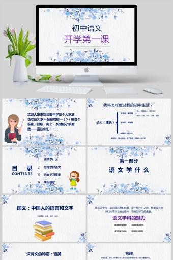 小清新初中语文开学第一课PPT亚博体育主页