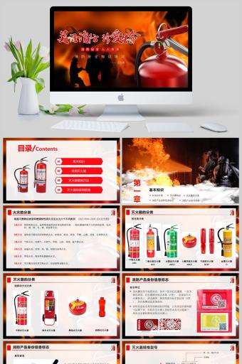 消防安全知识培训灭火器介绍PPT亚博体育主页