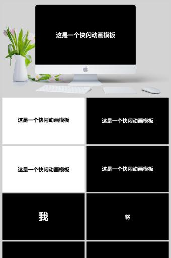 炫酷快闪产品发布宣传片PPT亚博体育主页