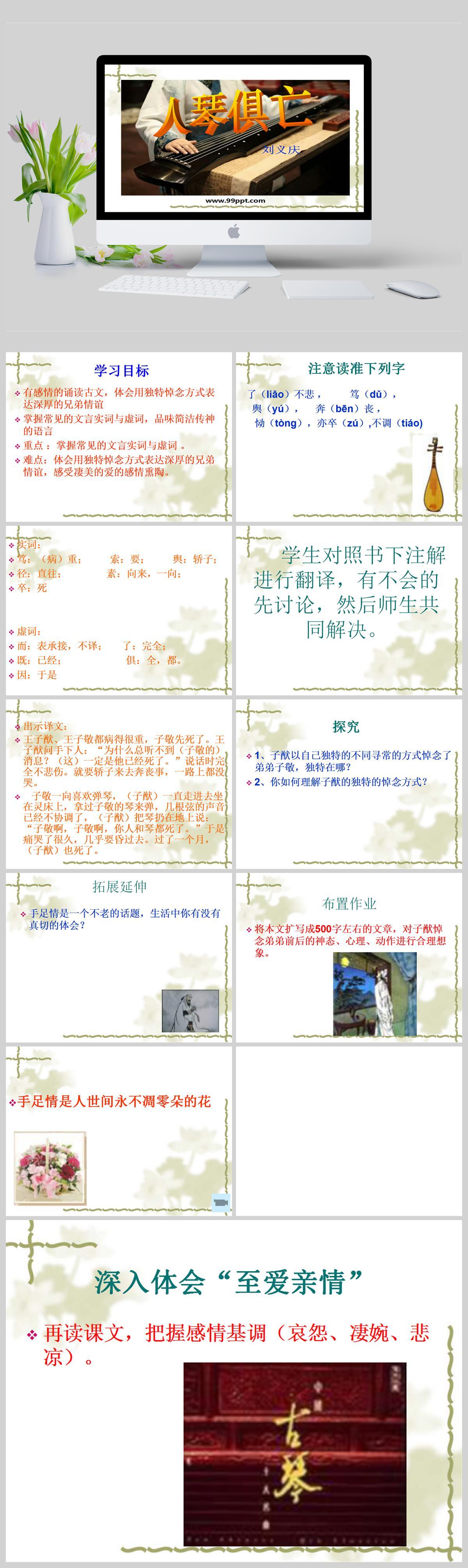 苏教版八年级语文课件上册人琴俱亡PPT模板