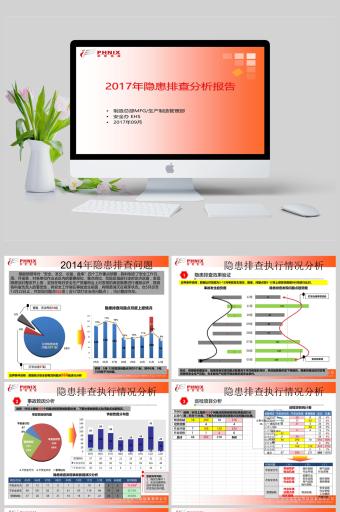 2017-生产安全隐患排查数据统计分析亚博体育主页PPT