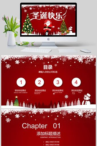 圣诞快乐PPT模版