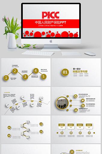 简洁精致中国人民财产保险PICC人保财险PPT