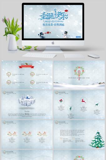 简约圣诞活动策划通用PPT亚博体育主页