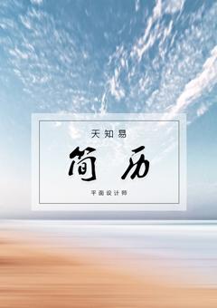 344简历封面亚博体育主页PPT