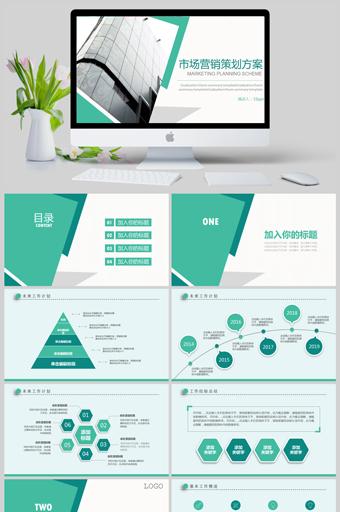 企业市场营销策划方案ppt亚博体育主页
