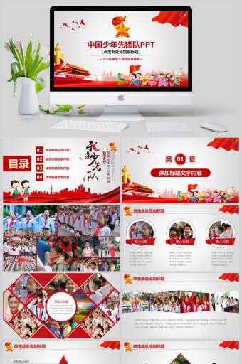 少先队红领巾中国少年先锋队PPT亚博体育主页
