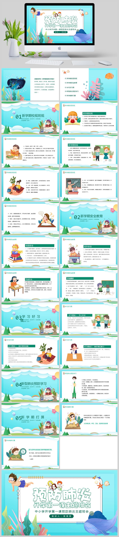 中小学开学第一课预防肺炎主题班会PPT模版