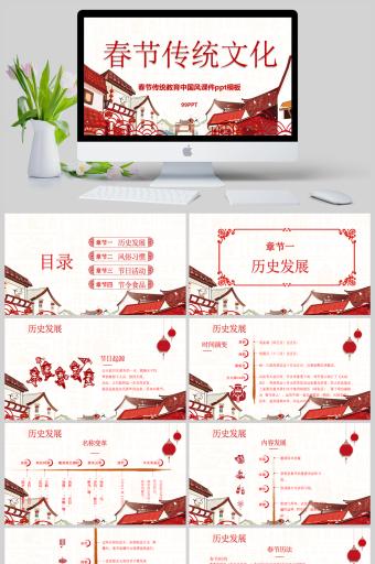 春节传统文化春节传统教育中国风课件ppt亚博体育主页