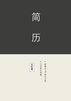 349简历封面亚博体育主页PPT